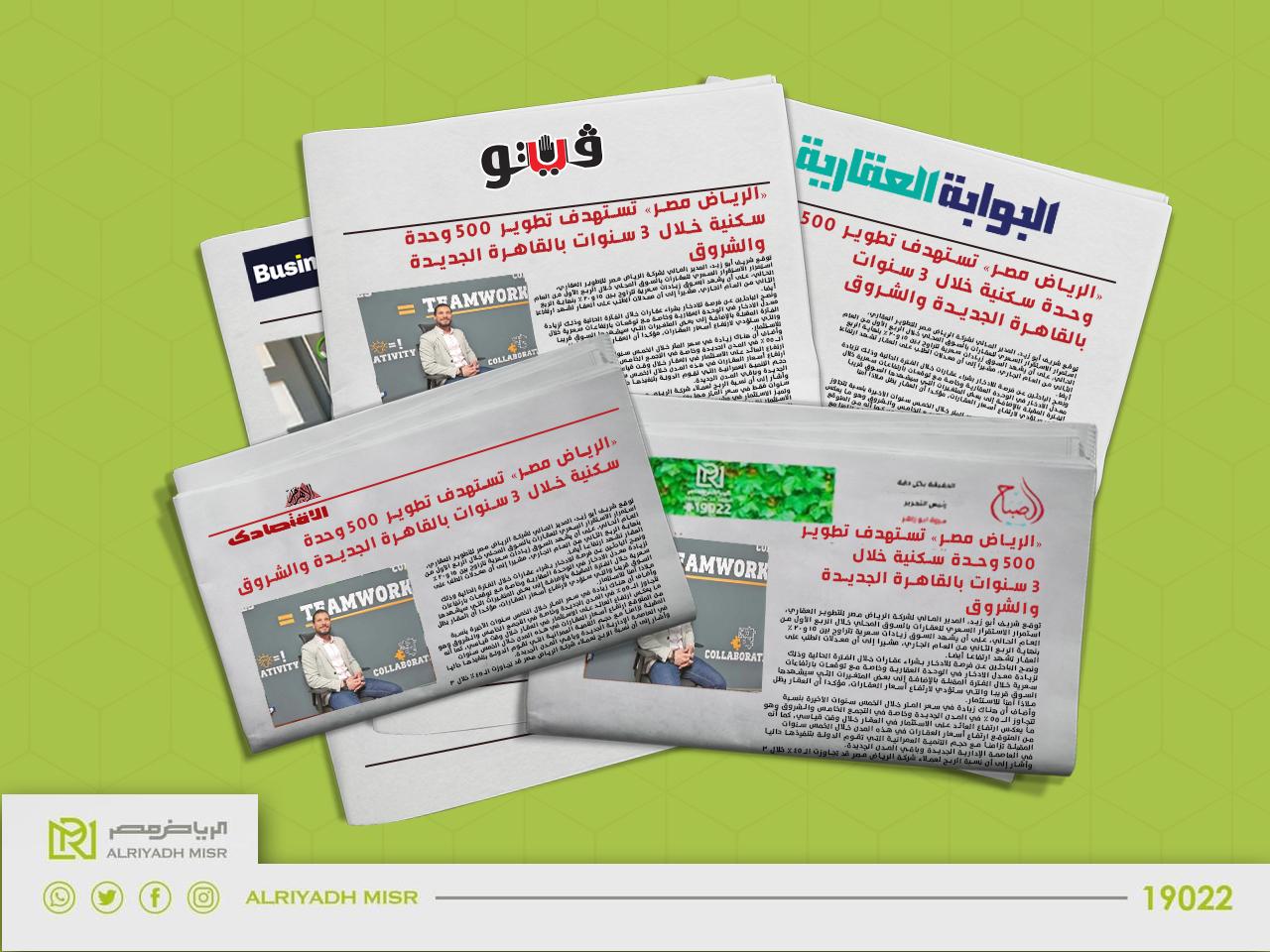 الرياض-مصر-تستهدف-تطوير-500-وحدة-سكنية-للبيع-بالتقسيط-الرياض-مصر-للتطوير-العقاري