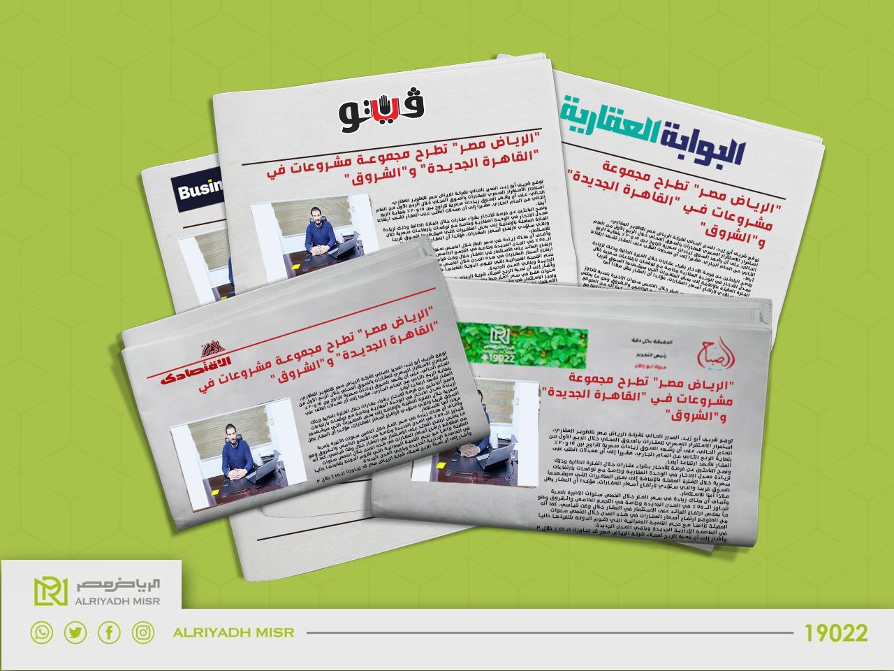 الرياض-مصر-تطرح-مجموعة-مشروعات-في-مدينة-الشروق-والقاهرة-الجديدة-الرياض-مصر-للتطوير-العقاري
