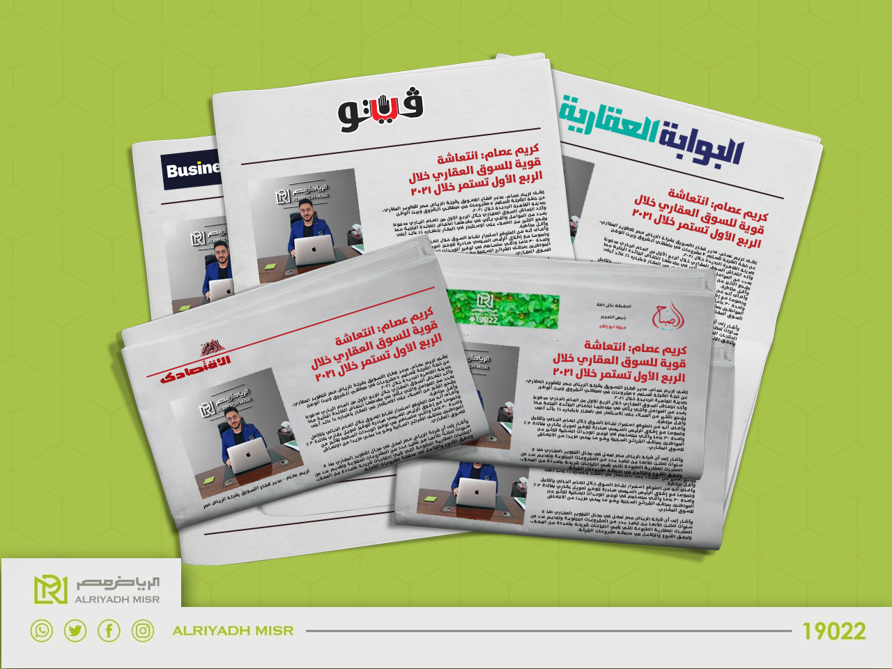 كريم-عصام-انتعاش-قوي-للسوق-العقاري-خلال-الربع-الأول-تستمر-خلال-2021-الرياض-مصر-للتطوير-العقاري