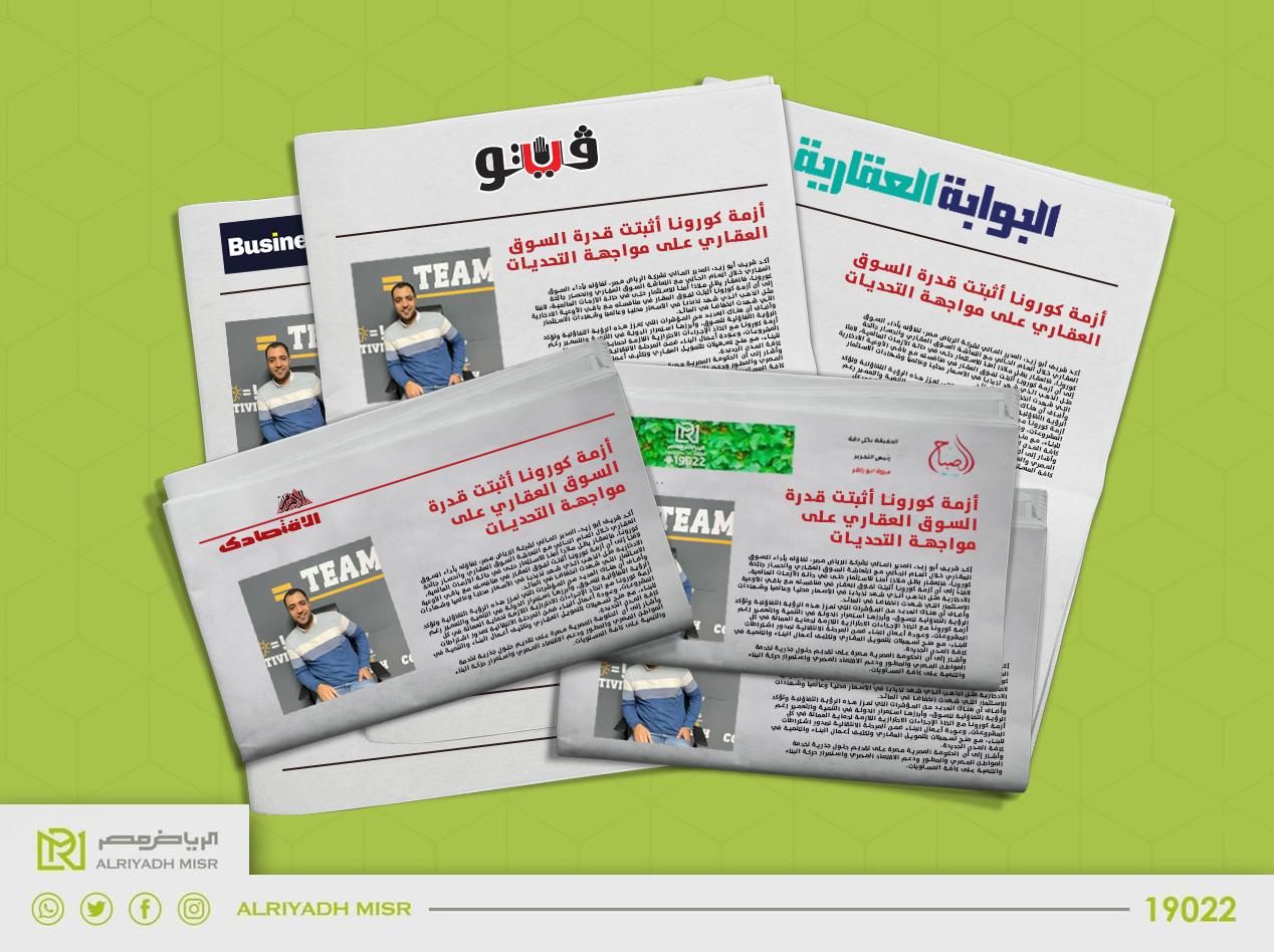 شريف-أبو-زيد-أزمة-كورونا-أثبتت-قدرة-السوق-العقاري-على-مواجهة-التحديات-الرياض-مصر-للتطوير-العقاري