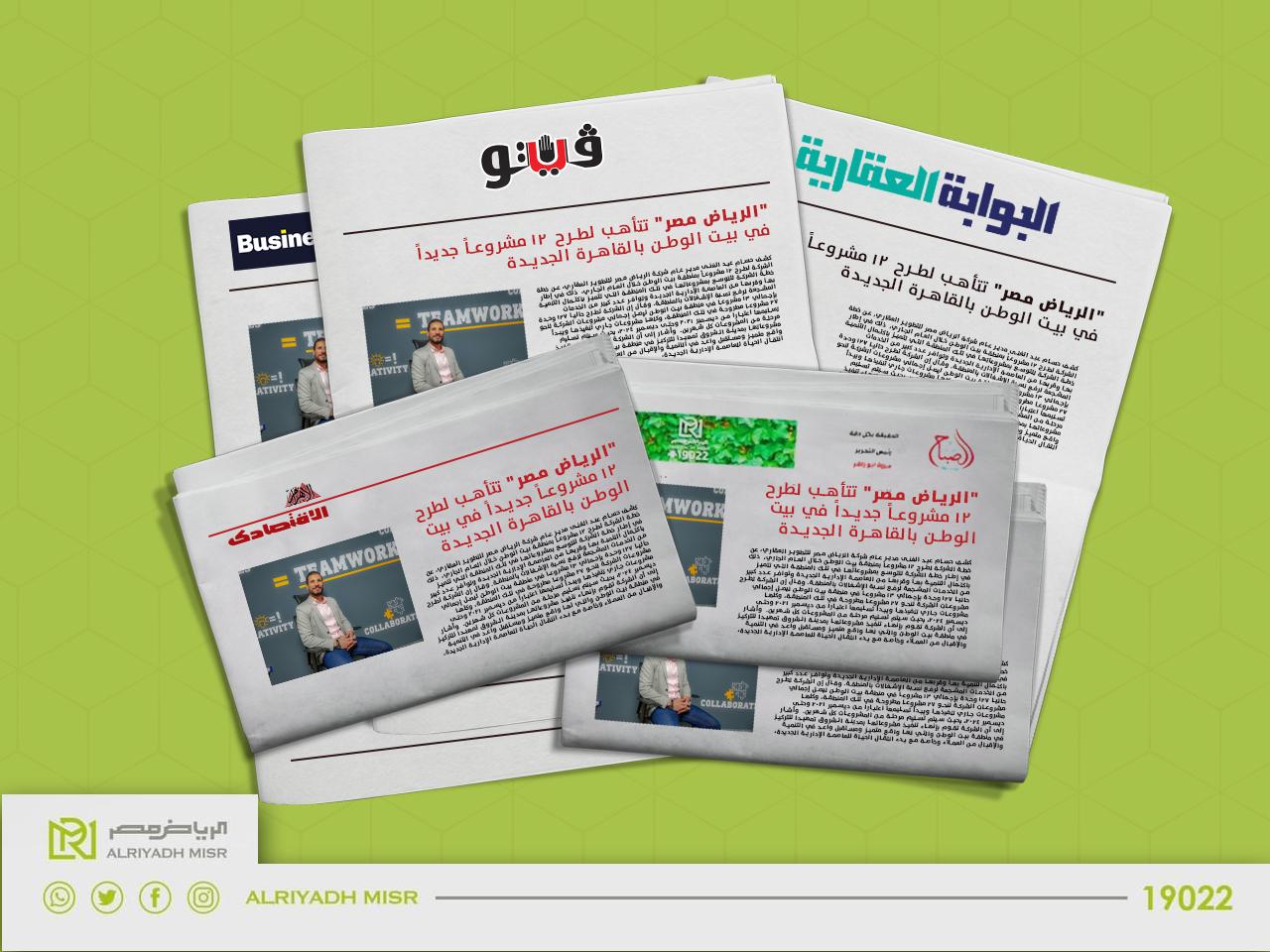 الرياض-مصر-تتأهب-لطرح-12-مشروعاً-جديداً-في-منطقة-بيت-الوطن-بالقاهرة-الجديدة