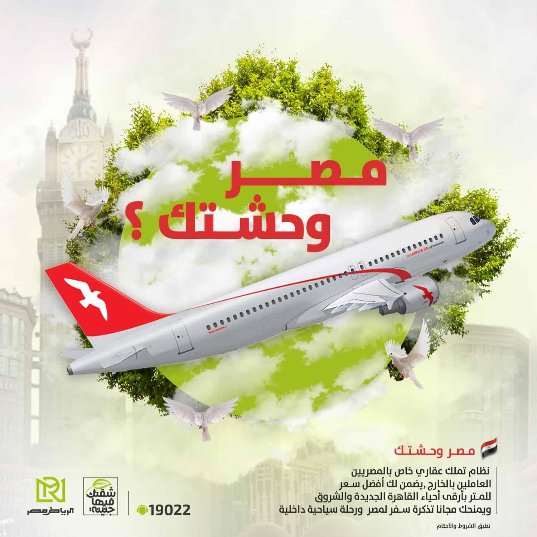 أفضل-العروض-والخصومات-على-المشروعات-السكنية-الرياض-مصر-للتطوير-العقاري
